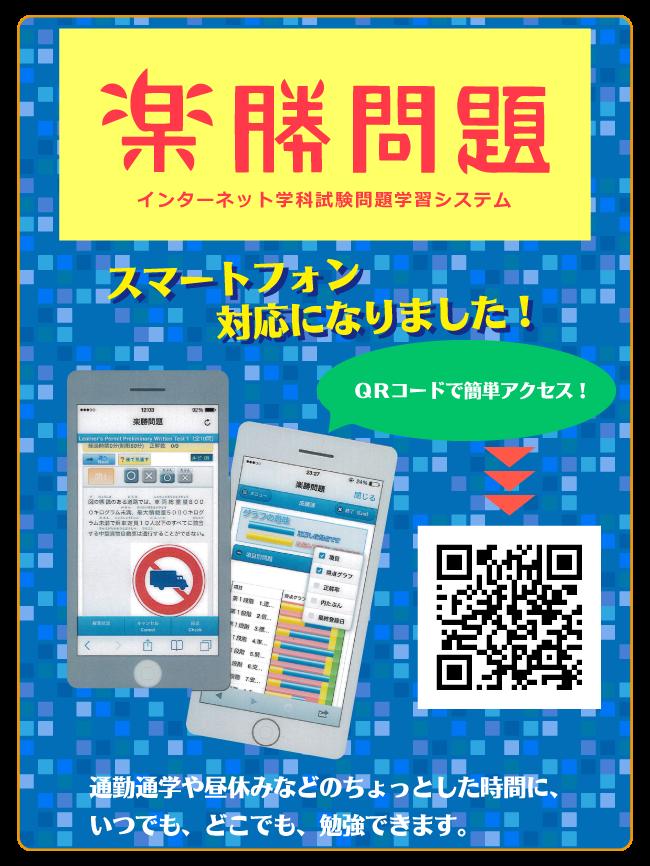 自動車 学校 新田塚